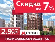 Сити-комплекс «Барбарис». Акция Скидка до 7%! Только до 2 апреля